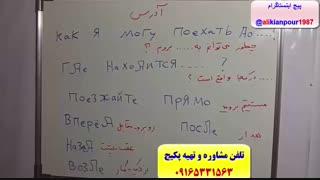 قویترین پکیج آموزش زبان روسی-100% تضمینی-استاد علی کیانپور