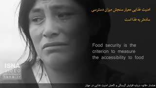 هشدار! گرسنگی زیاد و امنیت غذایی کم شده است