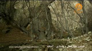 طبیعت چهارمحال و بختیاری - آتشگاه