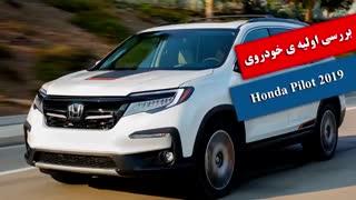 بررسی اولیه ی خودروی Honda Pilot 2019