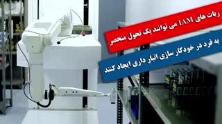 ربات های IAM می توانند یک تحول منحصر به فرد در خودکار سازی انبار داری ایجاد کنند