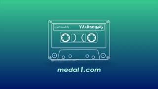 رادیو مدال (۷۸): بیرو در تورینو، در مقابل رونالدو