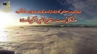 امام زمان و ترک گناه - حجت الاسلام محمد جواد نوروزی نصرت
