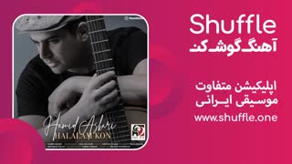 آهنگ جدید حلالم کن با صدای حمید عسکری