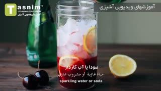 نوشیدنی گاز دار گیلاس و لیمو | فیلم آشپزی