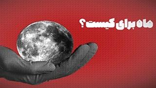 ماه برای کیست؟