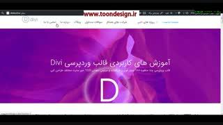 لینکدهی به قسمت های مختلف یک صفحه در سایت (anchor link) در قالب وردپرس Divi