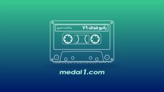 رادیو مدال (۷۹): تبانی در فوتبال، تبانی در فوتسال