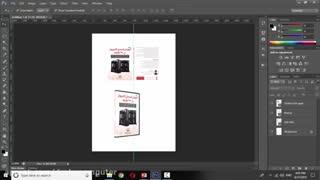 فتوشاپ برای مدرسان و وبمسترها   تراز بندی اجزای تصویر