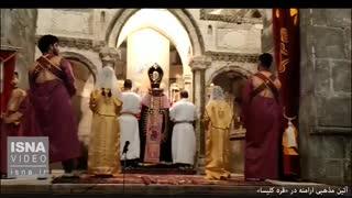آئین مذهبی ارامنه در «قره کلیسا»
