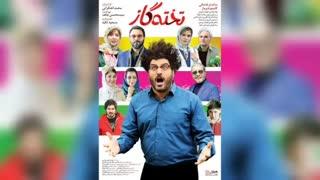 دانلود کامل و رایگان فیلم تخته گاز (کامبیز دیرباز و الهام حمیدی)   سینمایی تخته گاز کمدی ایرانی