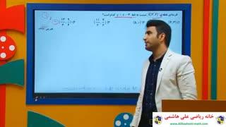 فیلم آموزش ریاضی یازدهم تجربی فصل اول هندسه از علی هاشمی