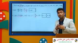 ویدیو آموزش ریاضی و آمادگی کنکور۹۹ با علی هاشمی