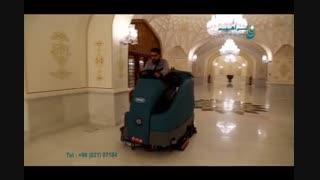 اسکرابر خودرویی - شستشوی کف سالن های ایران مال