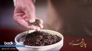 چای و دمنوش- خرید اینترنتی انواع چای سیاه و سبز و دمنوش گیاهی ایرانی | آلیار