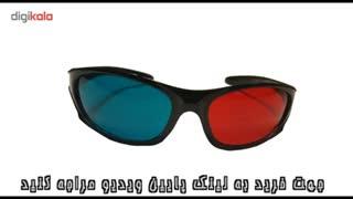 عینک سه بعدی : لذت تماشای فیلم