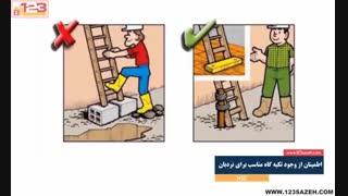 ملاحظات ایمنی در کارگاه های ساختمانی