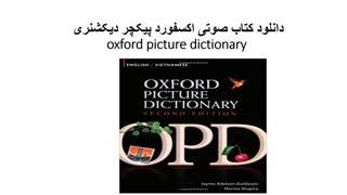 دانلود کتاب صوتی اکسفورد پیکچر دیکشنری oxford picture dictionary و pdf