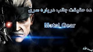 ده حقیقت جالب درباره مجموعه Metal Gear - قسمت اول