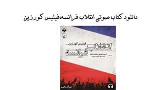 دانلود کتاب صوتی انقلاب فرانسه،فیلیس کورزین