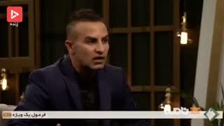 سوالات حاشیهای علی ضیا از حسین کعبی