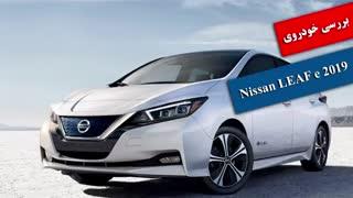بررسی خودروی 2019 Nissan LEAF e+