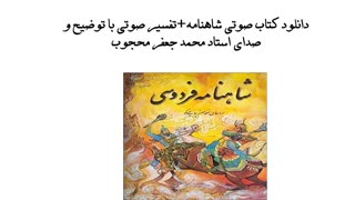 دانلود کتاب صوتی شاهنامه+تفسیر صوتی با توضیح و صدای استاد محمد جعفر محجوب