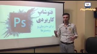 نظر آقای امیر حسین هداوند درباره کارگاه فتوشاپ کاربردی برای مدرسان و وبمسترها