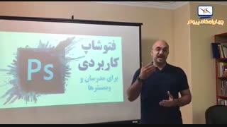 نظر استاد فربد طهرانی درباره کارگاه فتوشاپ کاربردی برای مدرسان و وبمسترها