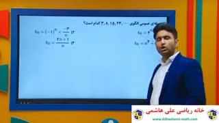 ریاضی دوازهم انسانی فصل دوم مدل سازس و دنباله از علی هاشمی