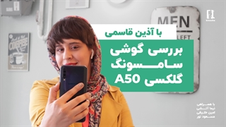 بررسی گوشی سامسونگ گلکسی A50 | Samsung Galaxy A50 Review