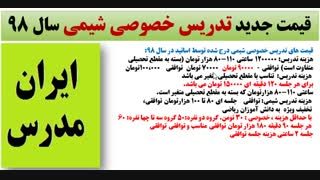 هزینه کلاس خصوصی شیمی در تهران در سال 98