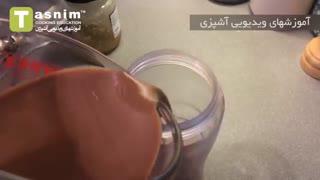 آیس کافی | فیلم آشپزی