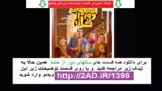 قسمت چهاردهم سریال سالهای دور از خانه (سریال) (کامل) | سالهای دور از خانه قسمت 14| HD