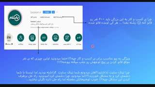 تحلیل و بررسی پیج اینستاگرام باسلام+نکات آموزشی برای همه ی پیج ها