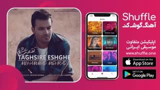 آهنگ جدید تقصیر عشقه با صدای محمد مهراد
