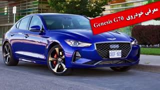 معرفی خودروی  Genesis G70