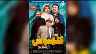 دانلود رایگان فیلم کمدی کلمبوس (ایرانی) (سینمایی) | فیلم جدید کلمبوس کامل