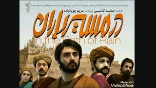 آهنگ کامل سینمایی در مسیر باران