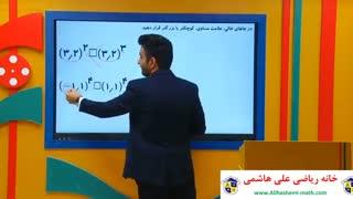 ریاضی نهم تیزهوشان از علی هاشمی