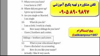 آموزش 100 % تضمینی آزمون های آ یلتس و تافل در 3 ماه با استاد 10 زبانه علی کیانپور