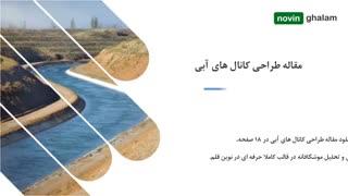 پارامترهای طراحی کانال های آبی