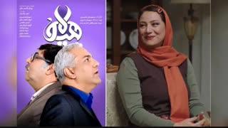 سریال هیولا مهران مدیری قسمت چهاردهم