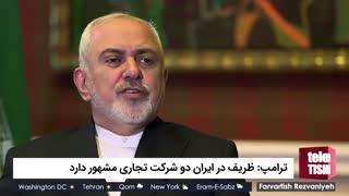 ترامپ: ظریف در ایران دو شرکت تجاری مشهور دارد