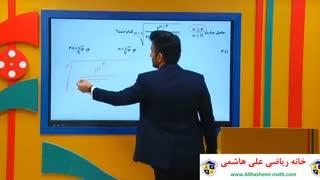ریشه گیری فصل چهارم ریاضی نهم تیزهوشان از علی هاشمی