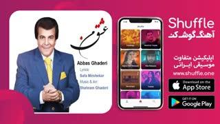 آهنگ جدید عشق من با صدای عباس قادری