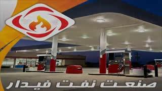 استخدام خانم و آقا شرکت فیدار حوزه نفت بنزین گازوئیل اعطا نمایندگی