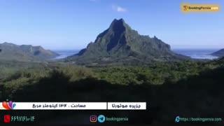 جزیره موئورئا زیباترین جزیره جهان در اقیانوس آرام - بوکینگ پرشیا bookingpersia