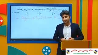 آموزش ریاضی دوازدهم تجربی فصل سوم با علی هاشمی
