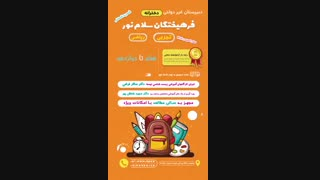 موشن گرافی مدرسه فرهیختگان سلام نور توسط رایمند